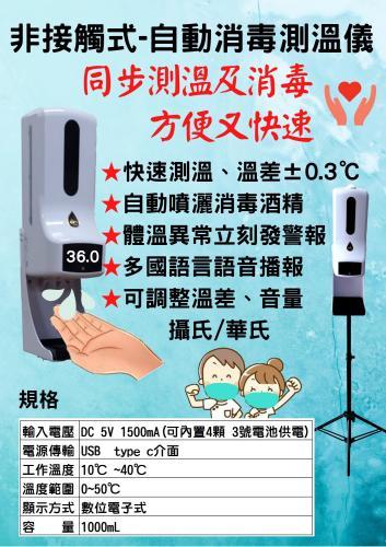 防疫非接觸式-自動消毒測溫儀