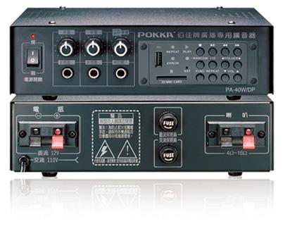 POKKA PA-40W/DPL數位廣播擴大機