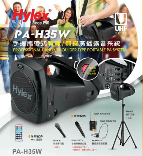 Hylex PA-H35W 手提(肩揹)式廣播教學擴音器