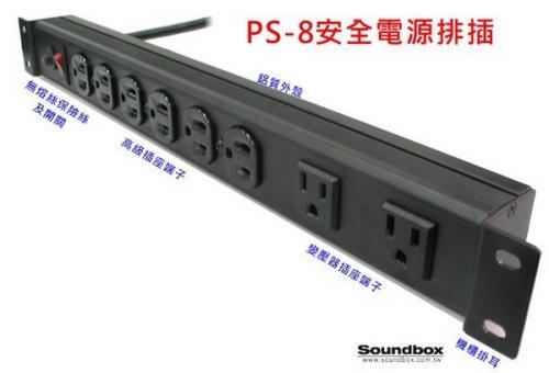 PS-8安全電源排插